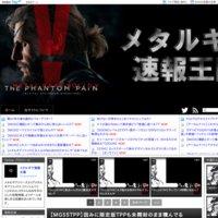 メタルギア速報王国【MGS5TPP】