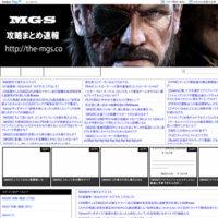 MGS攻略まとめ速報