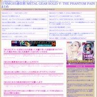 日刊MGS5通信部 METAL GEAR SOLID V: THE PHANTOM PAINまとめ